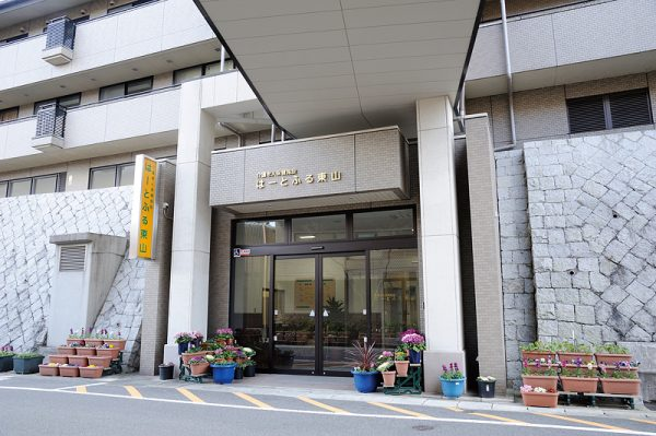介護老人保健施設 はーとふる東山(外観)